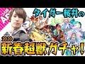 【モンスト】タイガー桜井がエクスカリバー&ビナー狙いで新春超獣神祭ガチャ!