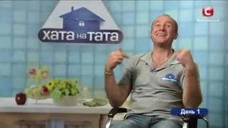 Встреча звезды и фанатом  Семья Яценко  Хата на тата  Сезон 5  Выпуск 12 от 14 11 16   YouTube 720p
