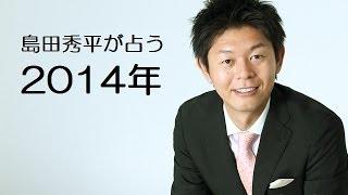 ラジオ番組で島田秀平さんが「2014年をどう過ごしたら良いか?」につい...