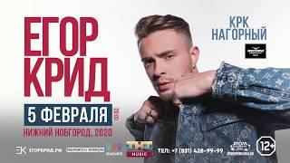 Егор Крид в Нижнем Новгороде | 05.02.2020 | КРК Нагорный