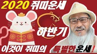 2020년 쥐띠운세 (하반기06월~12월)나이별 쥐띠운세-이것이 쥐띠의 특별한 신호이다.