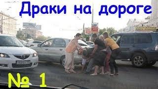 Драки на дороге № 1. Fight on the road