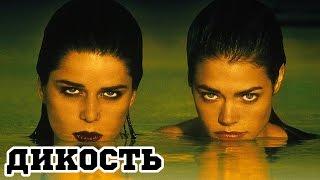 Дикость (1998) «Wild Things» - Трейлер (Trailer)