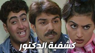 بديع خلاهن يبيعو ثيابن منشان كشفية الدكتور ـ اضحك مع أيمن رضا في عيلة سبع نجوم