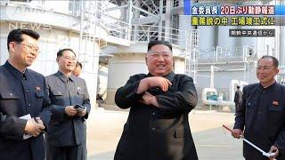 重篤説の金委員長 北メディアで笑顔の写真掲載(20/05/02)