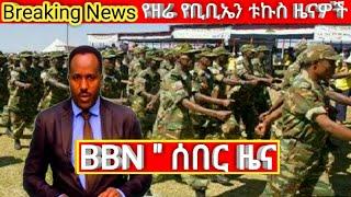 Ethiopia- በጣም ደስ የሚል ዜና March 17, 2018.