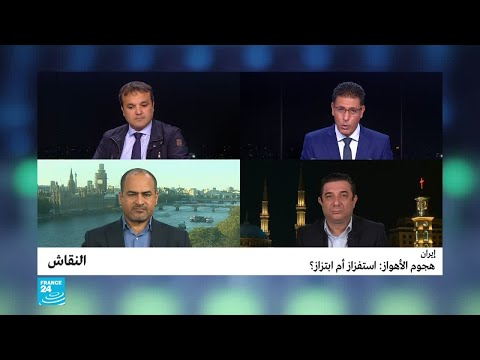 إيران - هجوم الأهواز: استفزاز أم ابتزاز؟  - نشر قبل 24 دقيقة