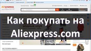 видео Как заказать на Алиэкспресс, пошаговая инструкция