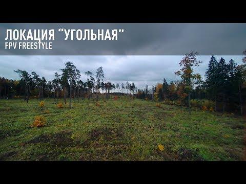 """Локация """"Угольная"""", 1-я батка, RAW / FPV Freestyle"""