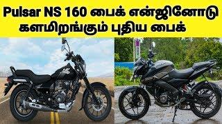 Bajaj Pulsar NS 160 என்ஜினோடு களமிறங்கும் புதிய பைக்   Bajaj Avenger 160 CC Bike