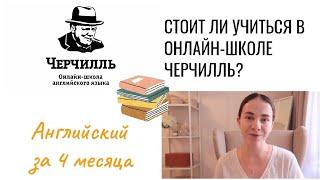 СТОИТ ЛИ УЧИТЬСЯ В ОНЛАЙН ШКОЛЕ АНГЛИЙСКОГО ЧЕРЧИЛЛЬ