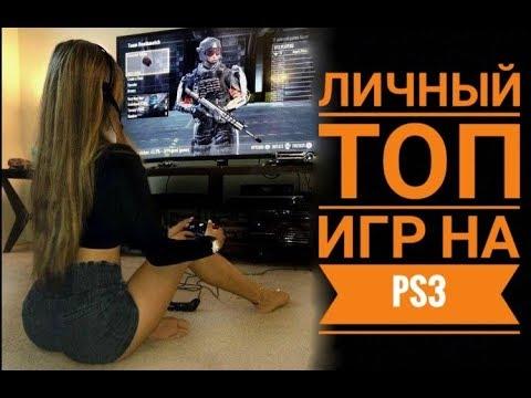 Игры в которые стоит поиграть на PS3