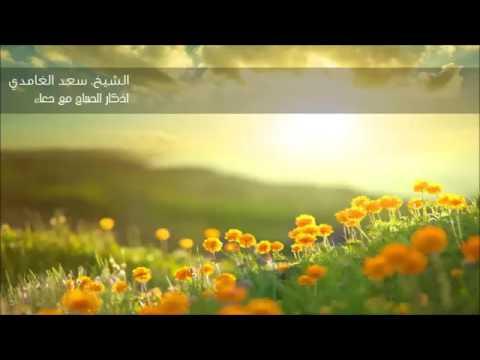 اذكار الصباح - الشيخ سعد الغامدى