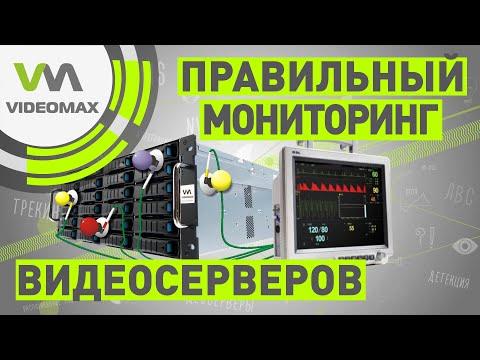 Диспетчер VIDEOMAX: мониторинг серверов в системах IP видеонаблюдения
