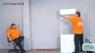 Промостойка JusT Promo Тип B(, 2014-07-01T05:54:54.000Z)