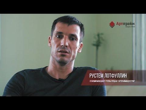 видео: Артпрайминдустрия. Интервью Рустема Лотфуллина - старшего менеджера группы продаж