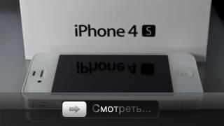 Повний огляд iPhone 4S