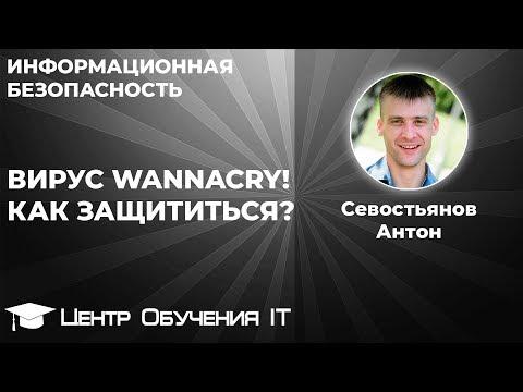 Вирус WannaCry! Как