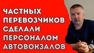 Частных перевозчиков сделали персоналом автовокзалов. Беларусь