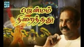 Jenmam Niraindhathu lyric song