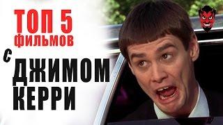 ТОП 5 Фильмов с Джимом Керри.