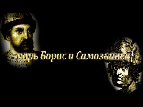 Царь Борис и самозванец. Документальный фильм, 2020