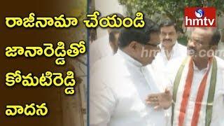 రాజీనామా చేయండి   Komatireddy Argues With Jana Reddy   Telugu News   hmtv