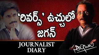 'రివర్స్' ఉచ్చులో జగన్ || REVERSE TENDERING II Journalist Dairy || Satish Babu