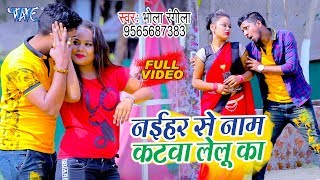 आगया Bhola Rangila का सुपरहिट भोजपुरी वीडियो सांग   Naihar Se Naam Katwa Lelu Ka   Bhojpuri Song
