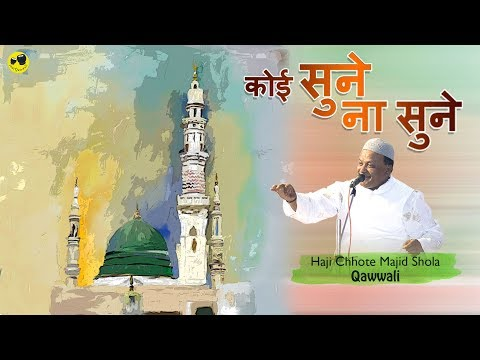 Haji Chote Majid Shola Qawwali | Koi Sune Na Sune | Chinchin Tarapur- 2017