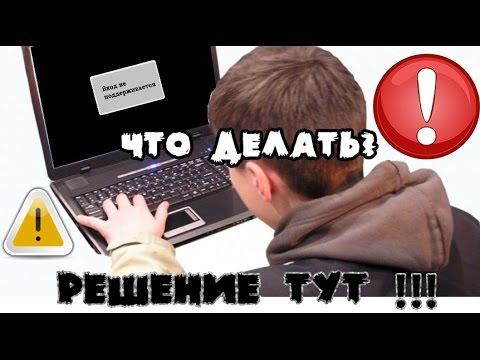 При запуске игр появляется черный экран и пишет вход не поддерживается.РЕШЕНИЕ ТУТ!!!