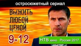 Выжить любой ценой 9-12 серия / Русские сериалы 2017 - краткое содержание - Наше кино