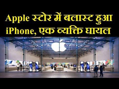 iPhone blasted in Apple store of Zurich Switzerland