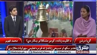 Minority Women Problems in Khyber Pakhtunkhwa (Urdu) l Mashriq RoundUp with Muhammad Faheem