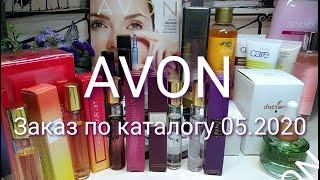 Обзор заказа AVON Каталог 05 2020 Ароматы AVON Декоративная косметика Уход за кожей лица