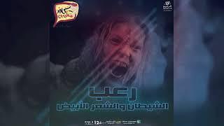 """رعب احمد يونس """" الشيطان والشعر الابيض """" في كلام معلمين على الراديو 9090"""
