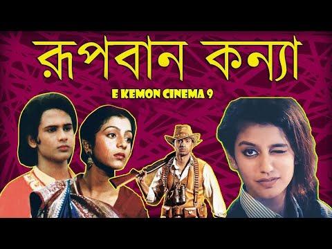 Rupban Kanya Movie Funny Review E Kemon Cinema 9 Bangla Funny Video 2018 The Bong Guy