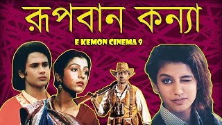 Rupban Kanya Movie Funny Review|E Kemon Cinema 9|Bangla Funny 2018|The Bong Guy