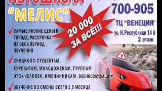 Автошкола Мелис(, 2013-11-20T18:30:13.000Z)
