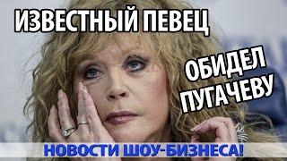 Известный певец обидел ПУГАЧЕВУ