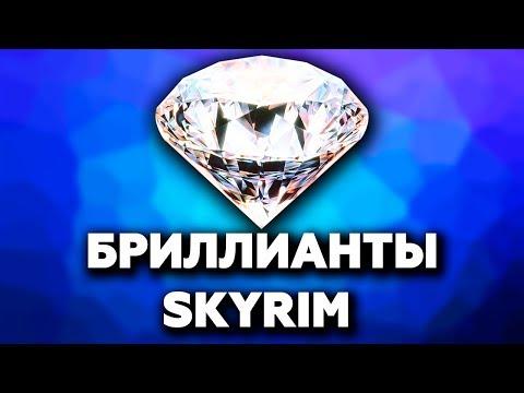 SKYRIM - СЕКРЕТНЫЕ БРИЛЛИАНТЫ! ( Секреты #140 )