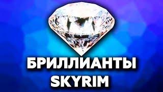 SKYRIM - СЕКРЕТНЫЕ БРИЛЛИАНТЫ!