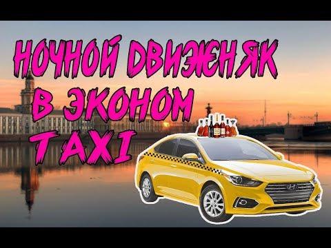 НОЧНОЙ ДВИЖНЯК В ЭКОНОМ ТАКСИ / Яндекс Такси/ДИМОН