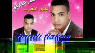 cheb omar daoudi  mazal chaka fiya 2012.