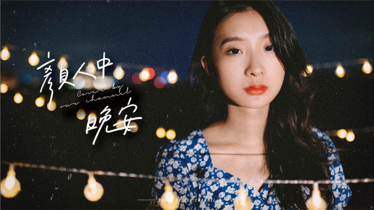 顏人中-晚安 | OUR CHANNEL COVER #89