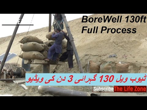 Borewell Drilling 130 ft Full Process Video Of 3 Days