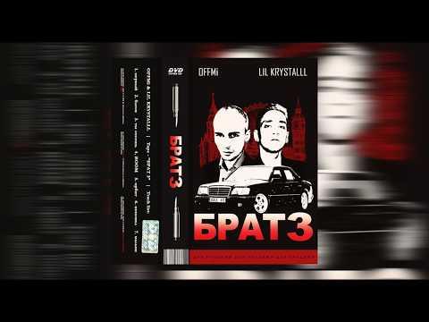 OFFMi & LIL KRYSTALLL — Орбит (feat. OG Buda) БРАТ 3 2019
