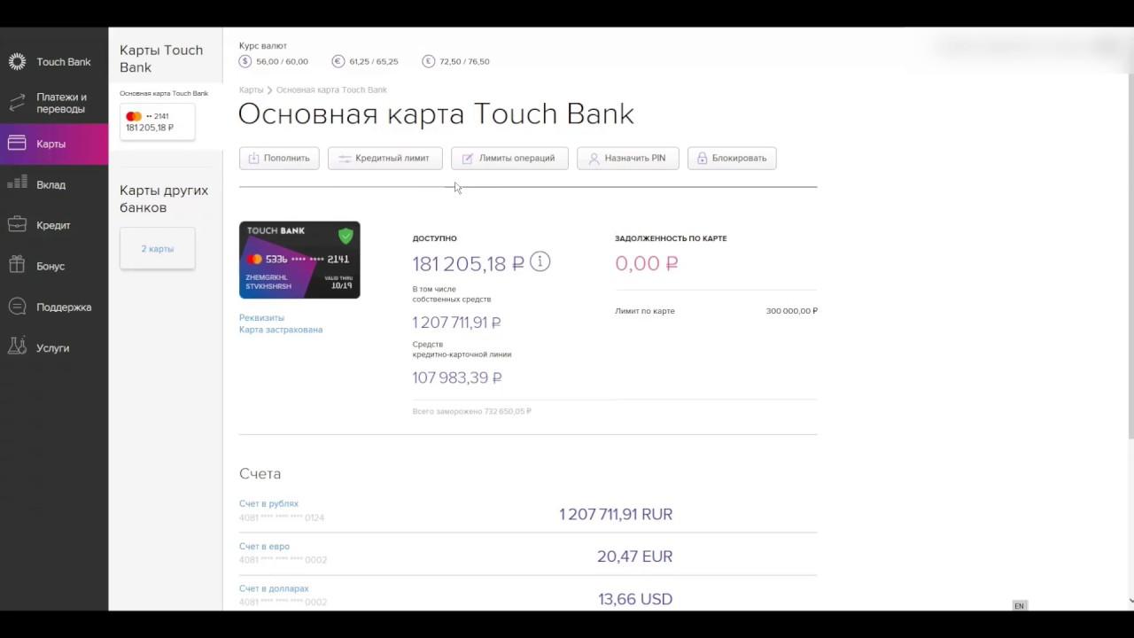 кредитная карта отп банка заявка онлайн без визита в банк отзывы кредиты для неработающих пенсионеров в томске