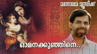 Omanakunjine - Christian Devotional - Kester