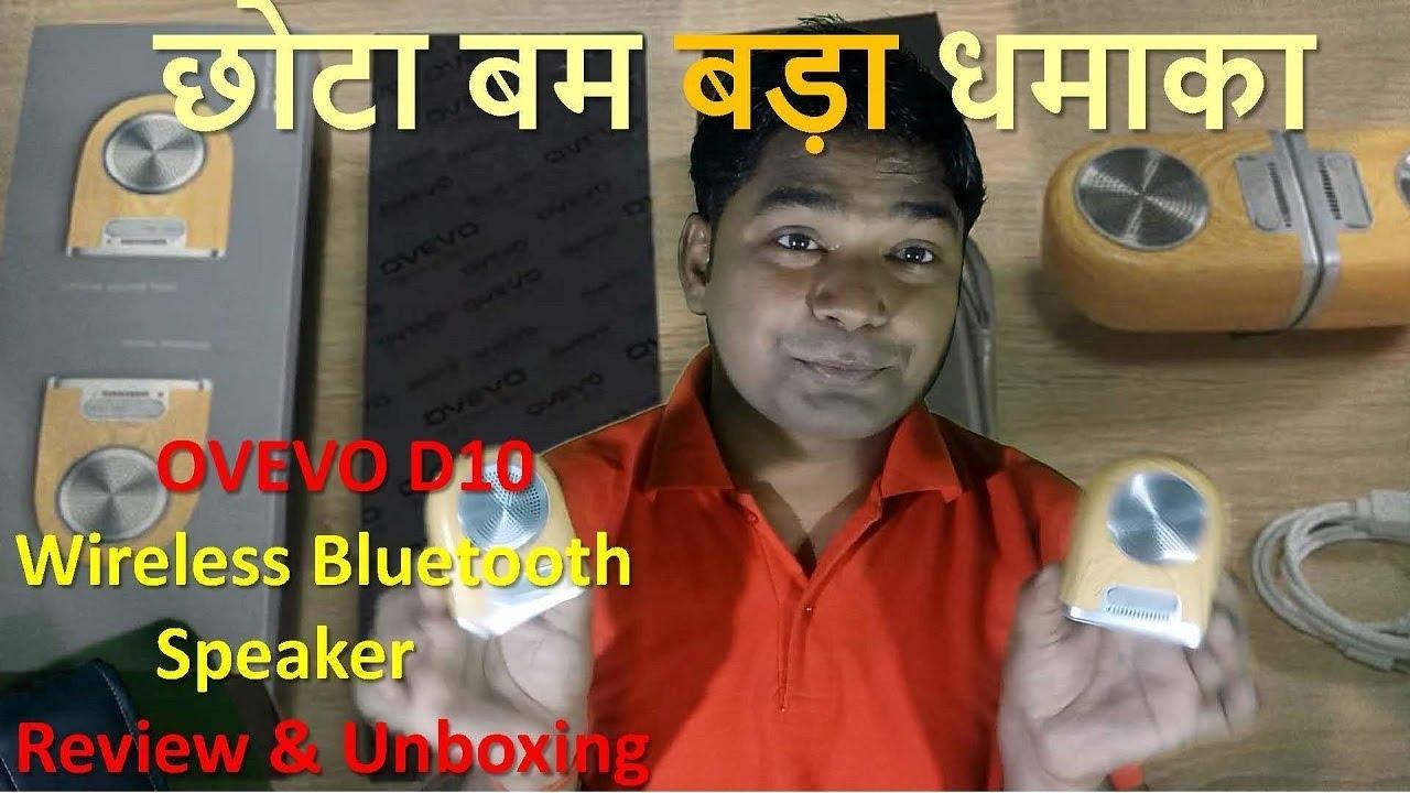 छोटा बम बड़ा धमाका || OVEVO D10 Wireless Bluetooth Speaker review & Unboxing || RB-Tech
